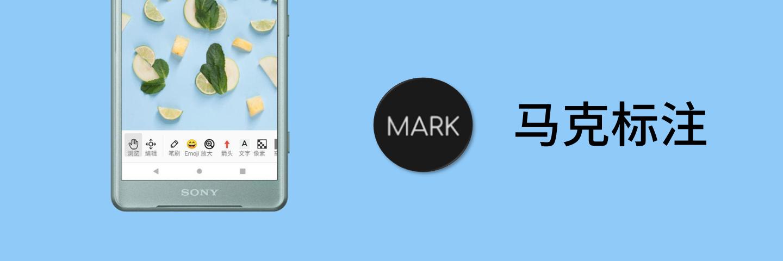 还在 Android 平台上苦寻免费的图片标注应用?马克标注也许是你的唯一选择 App+1