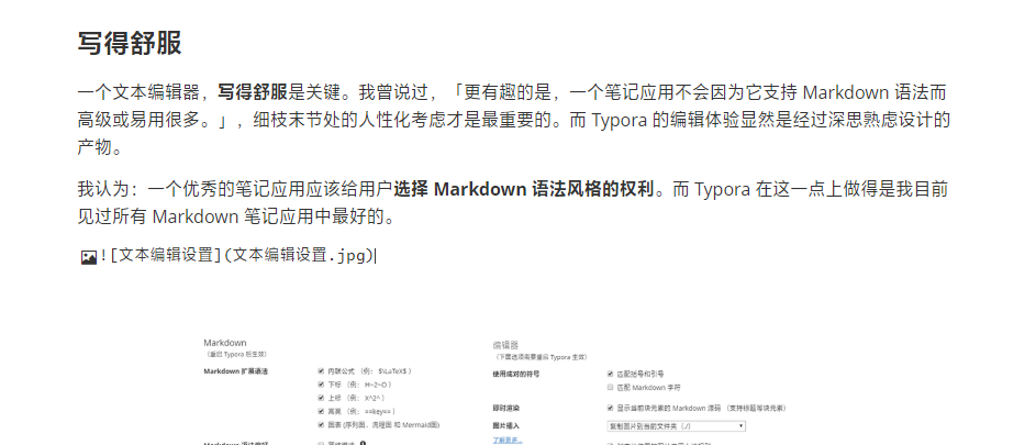 Typora——超好用的Markdown编辑器,完全使用教程详解