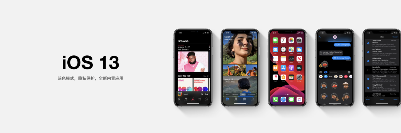 iOS 13 不只有深色模式,这 15+ 个新功能同样值得关注