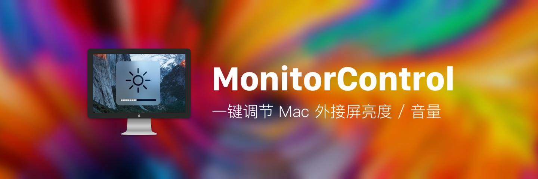 让外接屏实现一键调亮度调音量,一个 MonitorControl 就够了