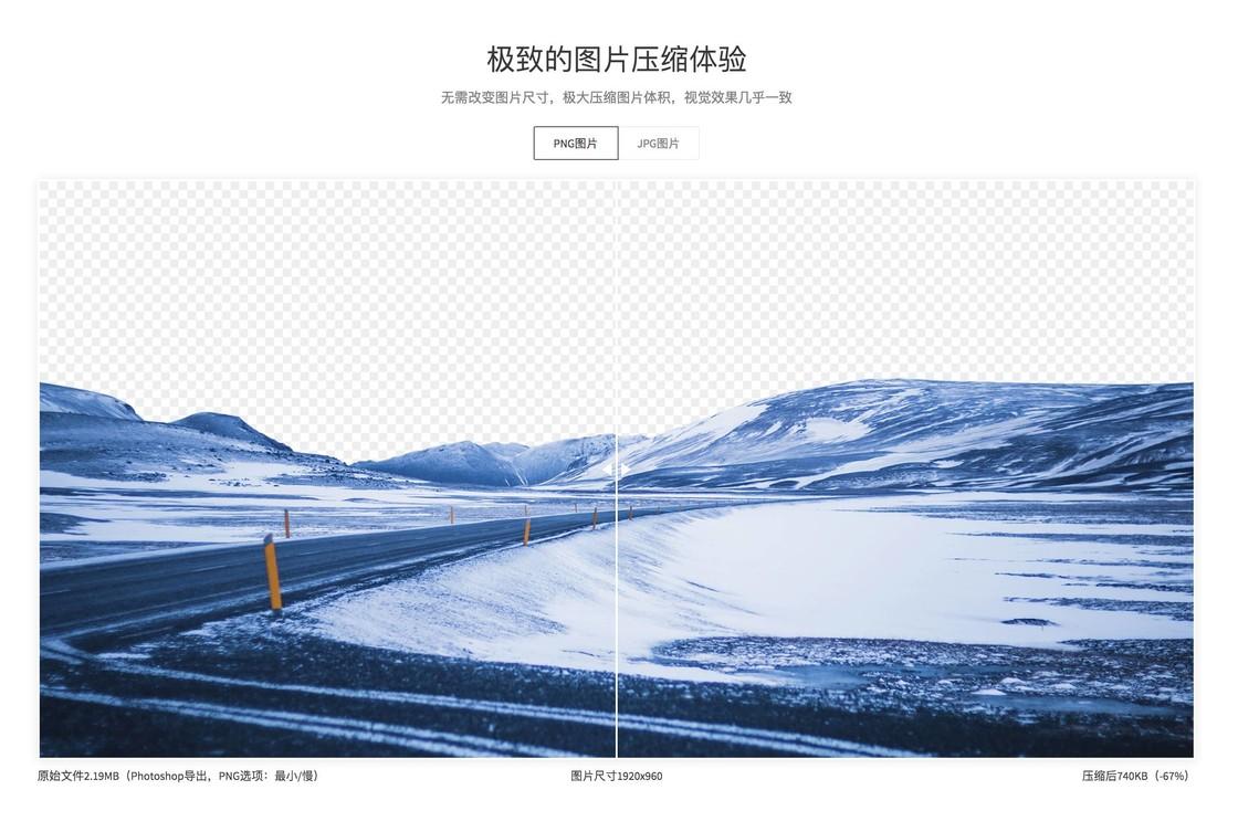 图片压缩在线处理工具网站推荐