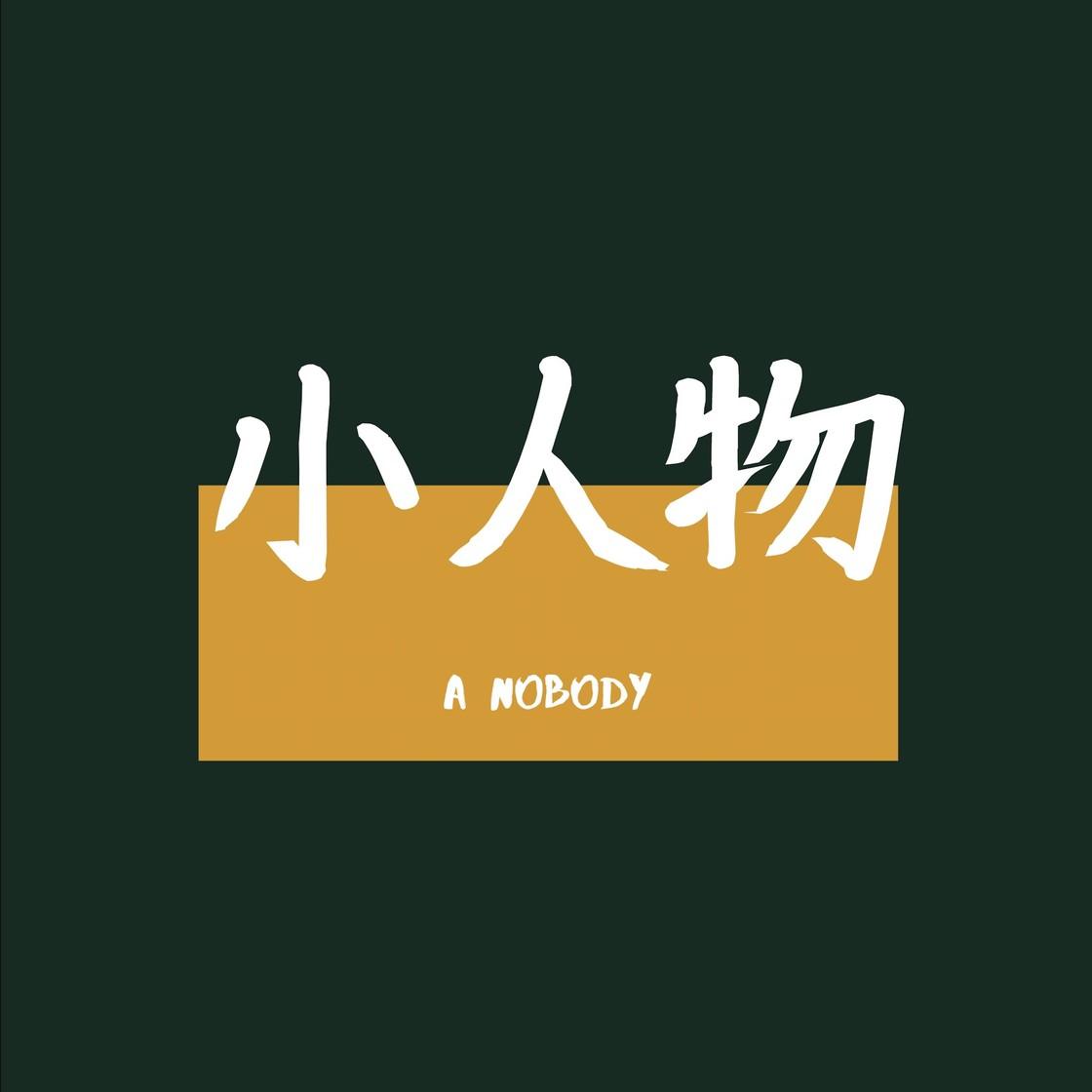 小人物播客 Logo Design by 阿乐