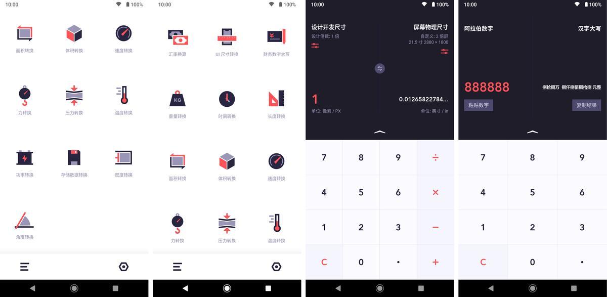 《派评 | 近期值得关注的 7 款 App》