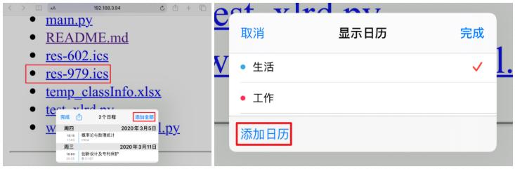 导入iOS日历