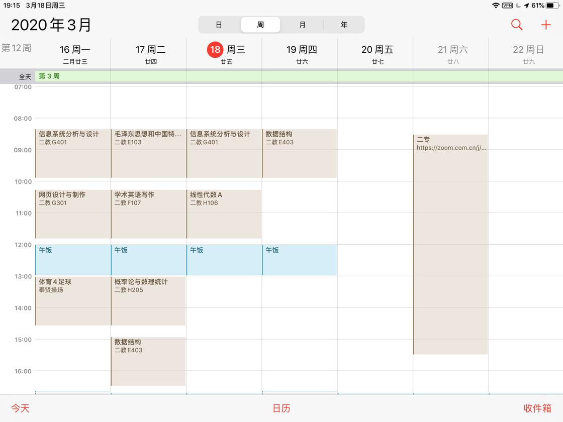 iOS日历应用 (from SunsetYeu)