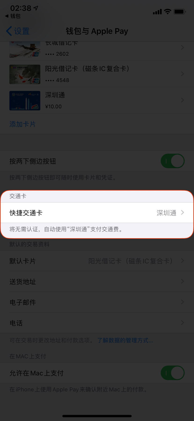 开通 Apple Pay 交通卡时有哪些注意事项?