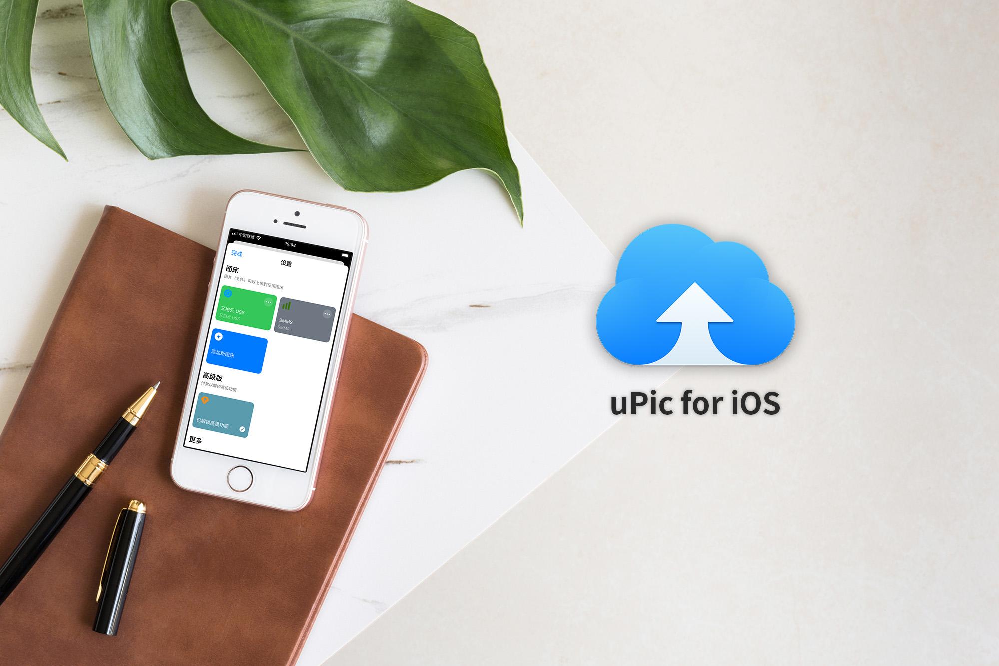 手机写作传图利器,iOS 版 uPic 使用轻体验