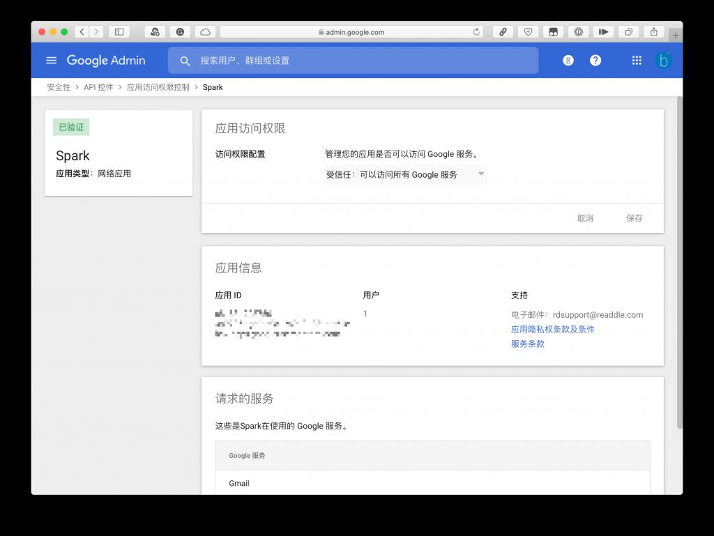 在 G Suite 管理后台中,设置允许 Spark 邮件客户端访问 Gmail