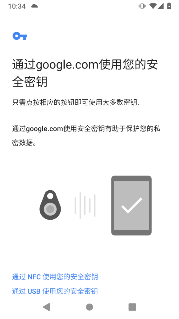 在 Android 上使用 Titan Security Key,支持蓝牙、USB、NFC 三种模式