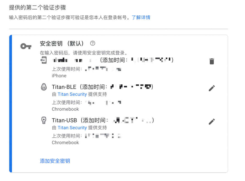 Google 账号页面,能够根据型号,显示 Titan Security Key 的专属图标