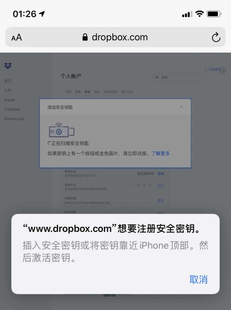 在 iPhone 上使用 Titan Security Key,支持 USB 和 NFC