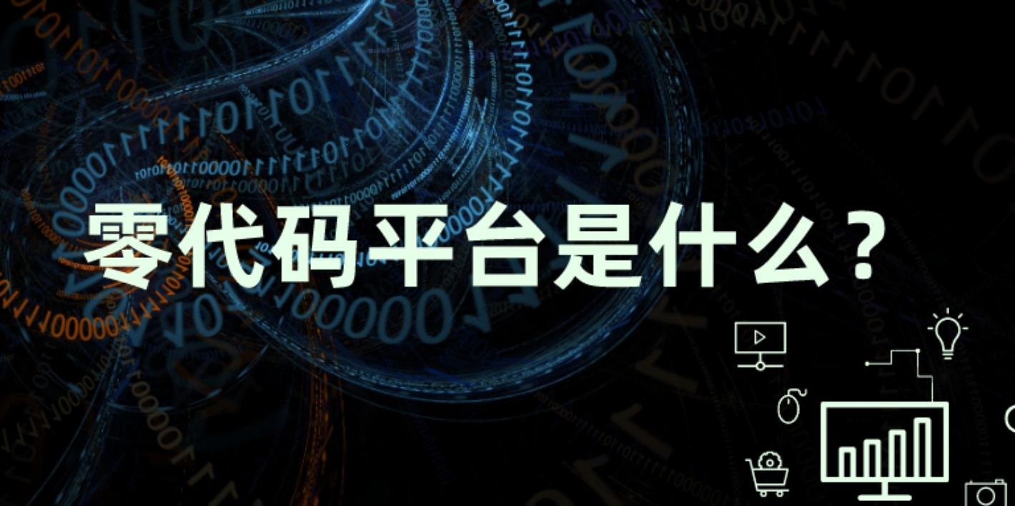 一文看懂:零代码平台是什么?怎么选?
