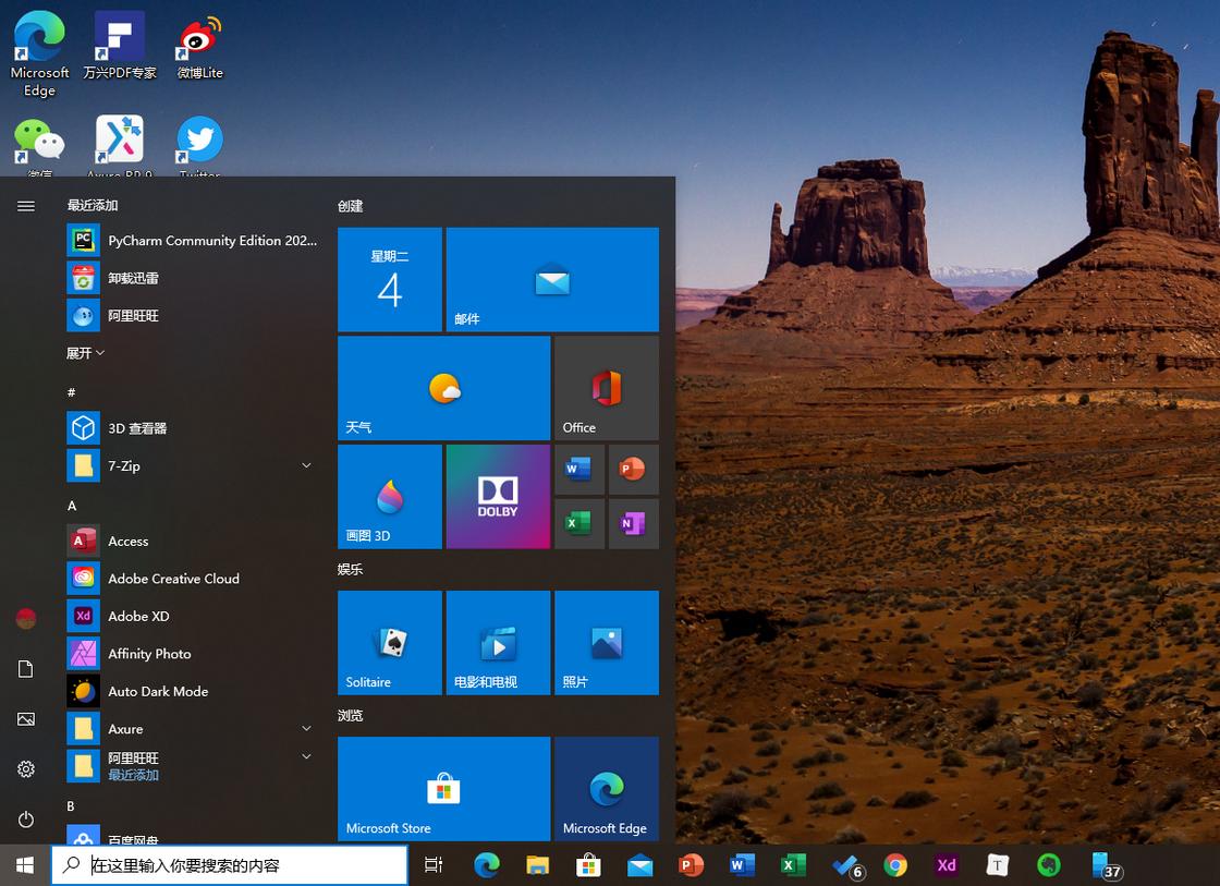 更好看的新版 Windows 10 开始菜单要来了,教你抢先一步用上它