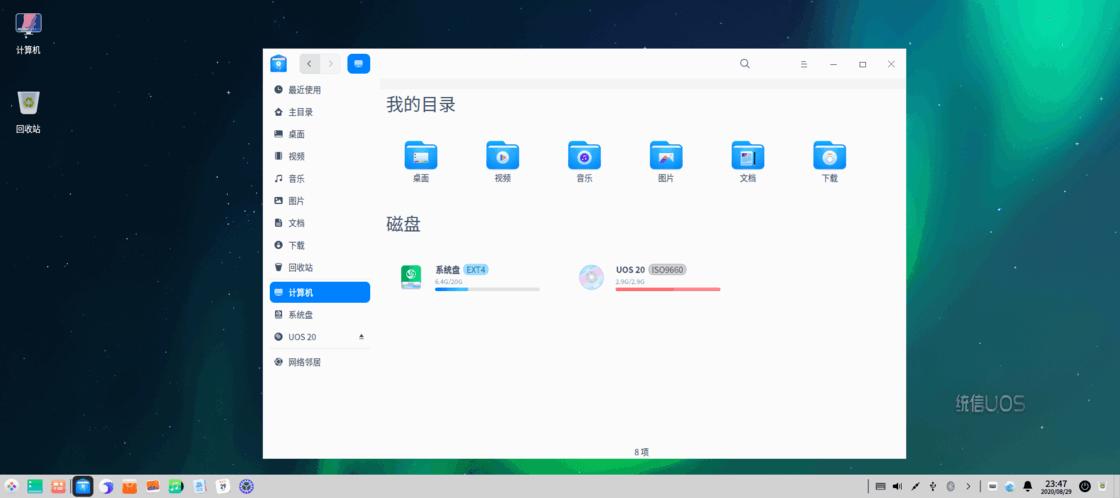 UOS个人正式版发布,虚拟机安装体验一下