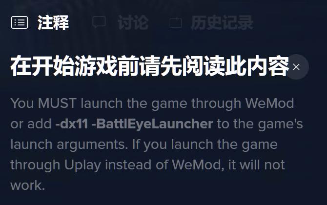 当然,根据描述,其实只要通过 WeMod 启动即可,省了不少事儿