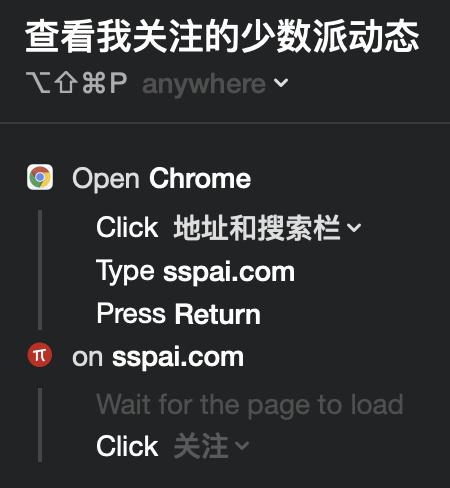此指令 会跳转到少数派主页的「关注」标签页