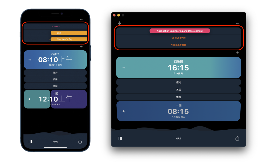 通过左上角的按钮可以将多个日历折叠为单条显示的「事件」