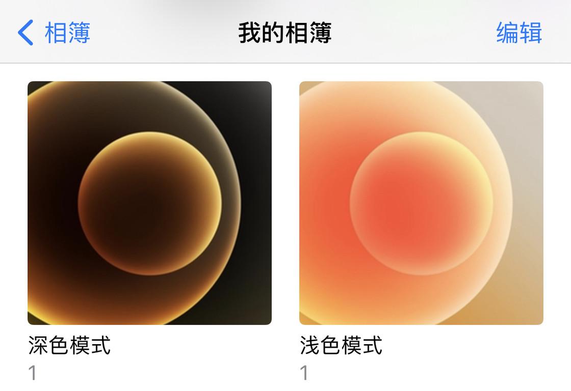 这里我们就选择 iPhone 12 专属的实况壁纸吧!