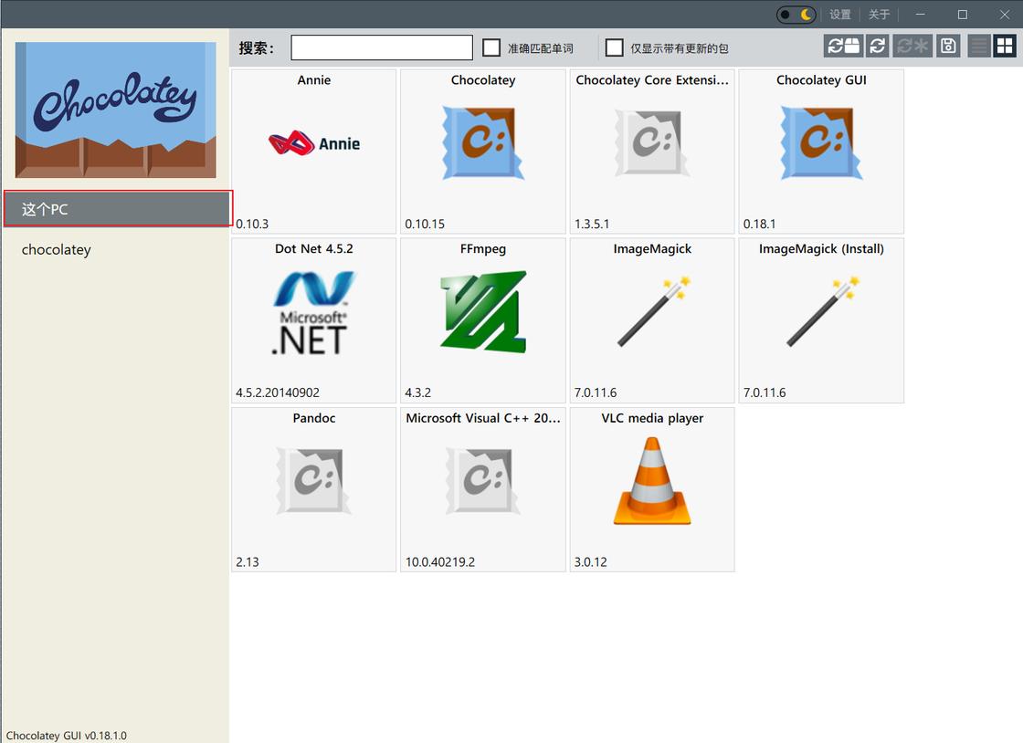 用户 PC 的软件列表