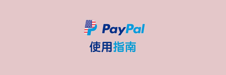 不仅能用来海淘购物,还能注册美区 Apple ID:美区 PayPal 使用指南