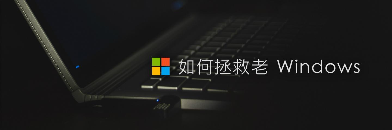 这份 Windows 优化指南,帮你拯救越用越慢的老电脑