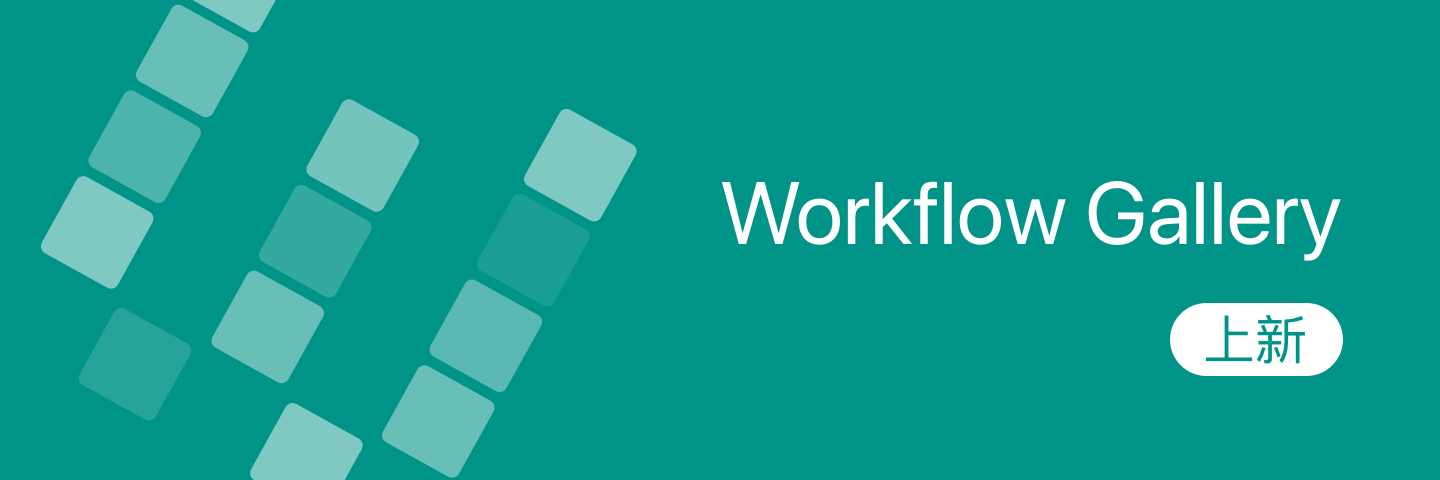 Workflow Gallery 上新 | 007