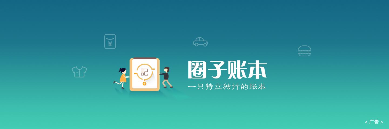 [限免] 记账领域的一颗新星,兼顾个人记账与共享记账的 App:圈子账本