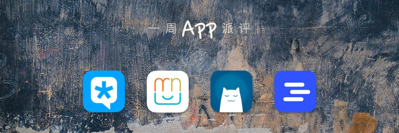 一周 App 派评:高效沟通 TIM、阅读批注 MarginNote、简洁白噪音「小睡眠」、全景拆分 Panols