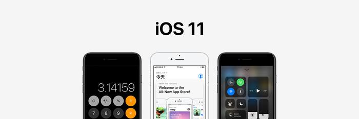 你可能还不知道的 iOS 11 新变化,第一弹