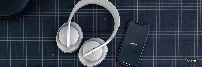 无线消噪耳机的新标杆:Bose 700 无线消噪耳机上手体验