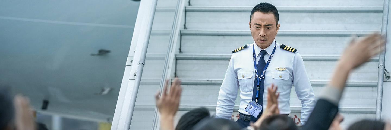 本周看什么:《中国机长》公布预告,《人生一串》第二季收官