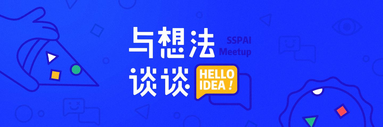 Hello idea!让我们一起与「想法」谈谈 | 一派·线下分享会