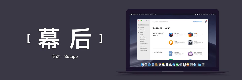 他们打造了一个订阅版的 App Store,想改变你用 Mac 的方式:专访 Setapp | 幕后