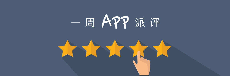 一周 App 派评 | 近期值得关注的 15 款应用