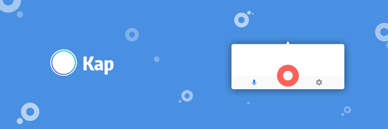 小巧、全能还免费的 Mac 录屏工具:Kap | App+1