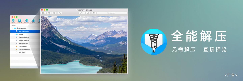 无需解压就能预览编辑文件,免费好用的 Mac 解压工具:全能解压