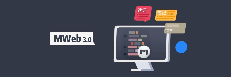 全能型 Markdown 应用 MWeb 3.0,让我们可以更快速地记录笔记和检索文档
