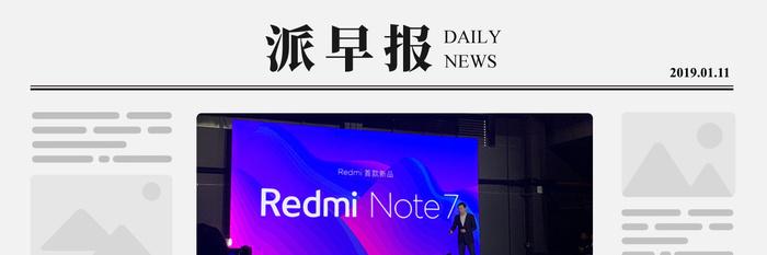 派早报:小米发布红米 Note 7、传苹果下调 iPhone XR 在中国供应商的价格、三星将于下月 20 日举行 Galaxy S10 发布会等