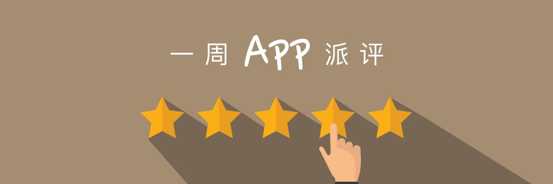 一周 App 派评 | 近期值得关注的 11 款应用