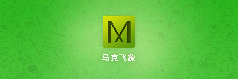 专为印象笔记打造的 Markdown 编辑器:马克飞象