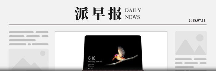 派早报:微软发布 Surface Go 售价 2988 起,特斯拉汽车在上海建厂,三星 Galaxy Note 9 官方渲染图曝光等