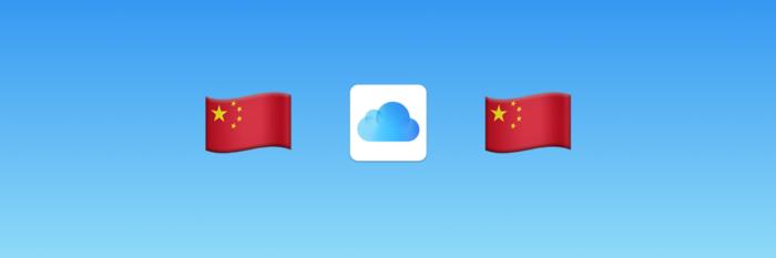 iCloud 服务器正式搬进国内后,时常「抽风」的情况改善了吗?