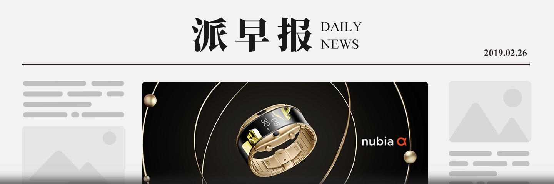 派早报:努比亚发布柔性屏腕机 nubia 𝝰、一加宣布与中国联通达成 5G 战略合作、闪迪发布世界最快的 1TB 内存卡等