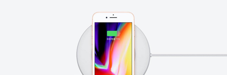 苹果宣称的 7.5W 无线快充,其实是很良心的实际功率
