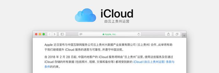 从 2 月 28 日开始,你使用的 iCloud 服务将转由国内公司负责运营