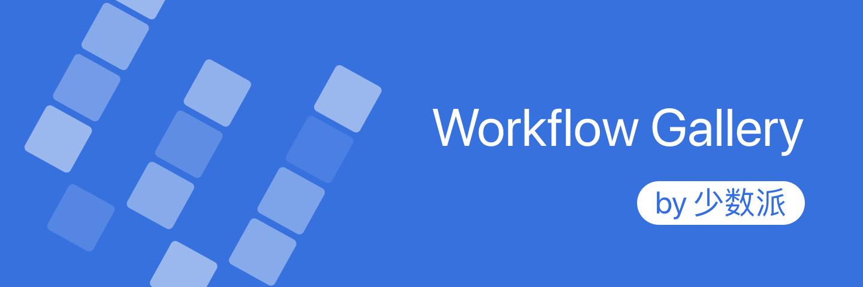 抱歉,让你久等了,Workflow Gallery 回来了!