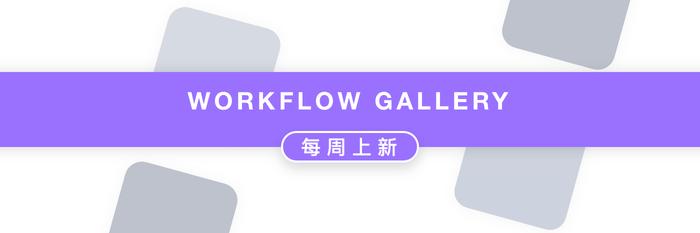 Workflow Gallery 每周上新 003