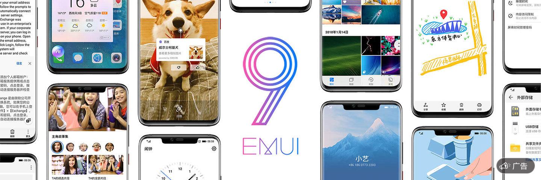 我们希望 EMUI 不仅更好用,也能让用户感受到生活的乐趣:专访 EMUI 设计团队 | 幕后