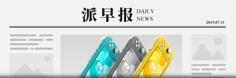 派早报:任天堂发布 Nintendo Switch Lite、Android Q Beta 5 正式放出、Apple 首个设计开发加速器在上海正式启动等