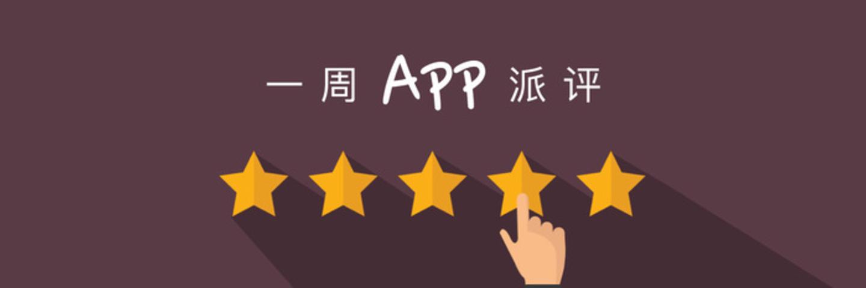 一周 App 派评:重新点亮你的豆瓣 FM 红心歌曲,上周这 18 款应用值得关注
